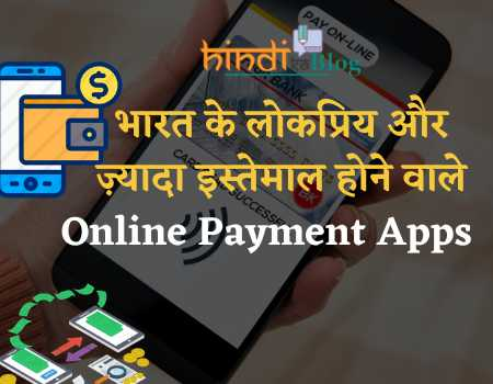 Online-Payment-Apps-india