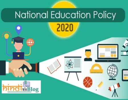 national-education-policy-kya-hai