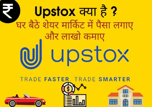 Upstox- क्या है ?